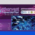 Postharvest Newsletter ปีที่ 15 ฉบับที่ 3 กรกฎาคม - กันยายน 2559