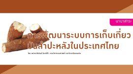 การพัฒนาระบบการเก็บเกี่ยวมันสำปะหลังในประเทศไทย