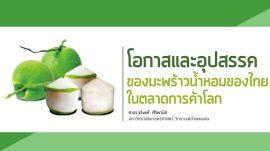 โอกาสและอุปสรรคของมะพร้าวน้ำหอมของไทย