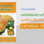 หนังสือ เทคโนโลยีหลังการเก็บเกี่ยว ผลส้มเปลือกล่อน
