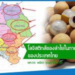 โลจิสติกส์ของลำไยในภาคตะวันออกของประเทศไทย
